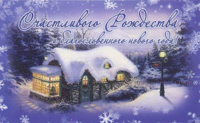 Рождественские открытки i с