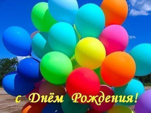 Яркие красочные поздравления с днем рождения
