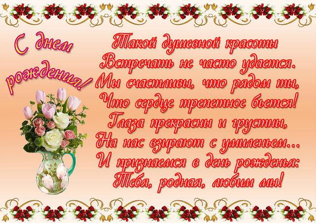 Поздравления с днем рождения создать